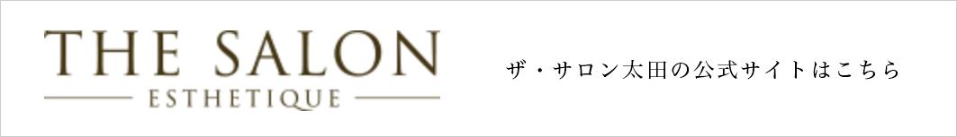 ザ・サロン太田の公式サイトはこちら
